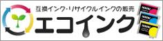 エプソン、キャノン、リコー、ブラザーの互換インク・リサイクルインク販売【エコインク】