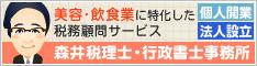森井税理士・行政書士事務所