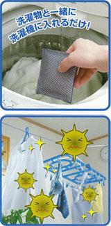 洗濯物と一緒に洗濯機に入れるだけ!