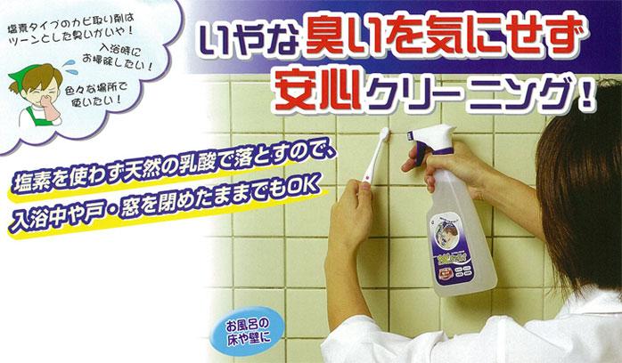 いやな臭いをきにせず安心クリーニング!塩素を使わず天然の乳酸で落とすので、入浴中や戸・窓を閉めたままでもOK。